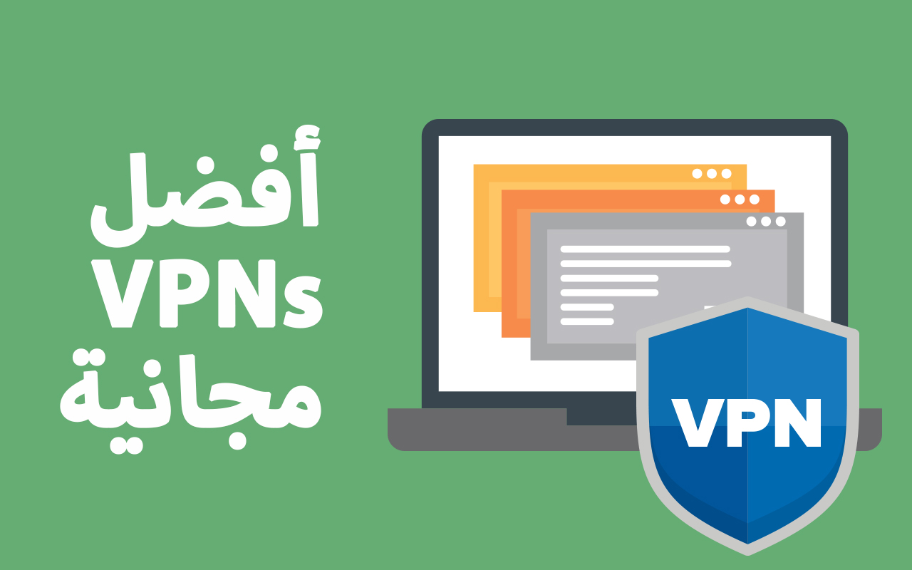 5b1b569fe تعتبر الخصوصية عبر الإنترنت حقًا، لذا لا يجب عليك دفع ثمنها. تضمن لك شبكات  VPN السبع التي اخترناها لك تصفح آمن ومجهول، بالمجان .