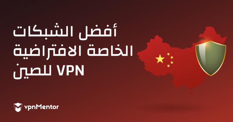 أفضل الشبكات الافتراضية الخاصة VPN للصين
