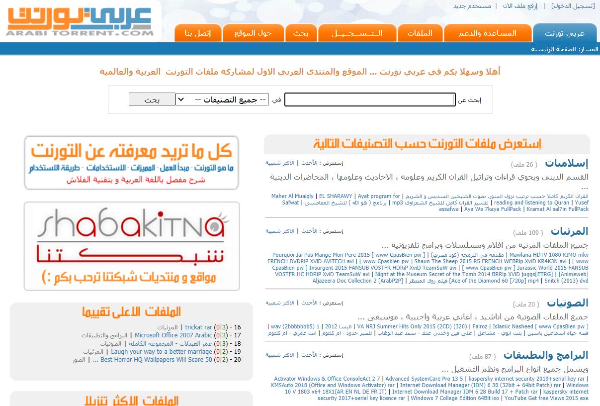 arabitorrent website image