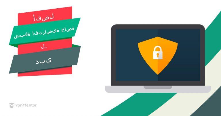 5210cc6d469c8 أفضل 5 VPN لدبي- سريعة وآمنة ولا زالت تعمل حتى الآن في 2019
