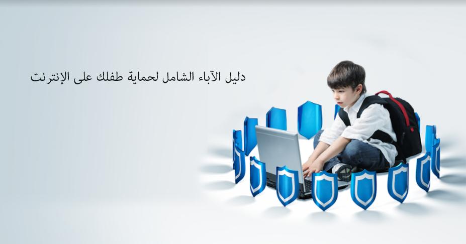 دليل الآباء الشامل لحماية طفلك على الإنترنت