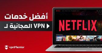 3 شبكات افتراضية خاصة مجانية فعلاً لمشاهدة نتفلكس في 2021
